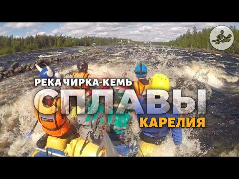 GoPro: River Adventure (река Чирка-Кемь, Карелия)