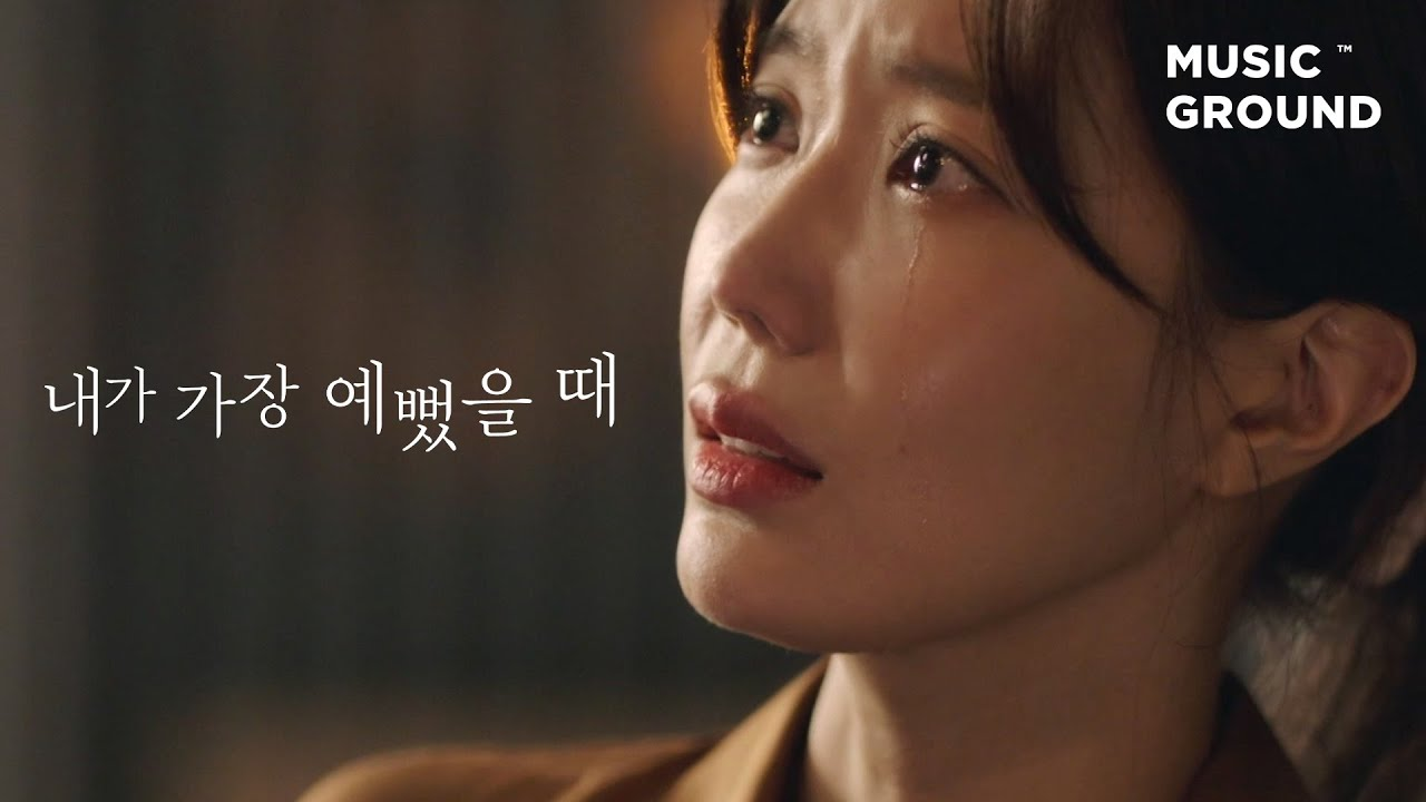 [OFFICIAL M/V] 먼데이 (Weeekly) - 너로 물든다는 것 (MBC 내가 가장 예뻤을 때 OST Part.6) / Draw in to you