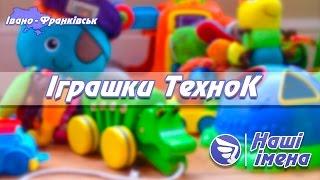 Іграшки «ТехноК» І Наші імена І Івано-Франківськ