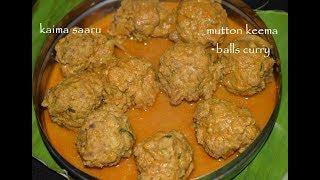 Kaima Unde Saaru in kannada/mutton keema balls curry/mutton kofta/meat balls curry