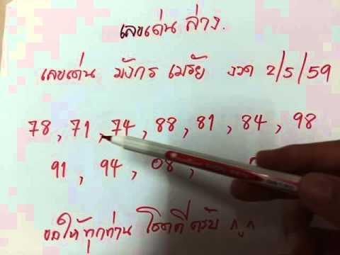 เลขเด่นล่าง อ.มังกรเมรัย เข้าติดต่อกันถึง 15 งวดซ้อน งวด 2/5/59 เป็นไงมาดูกัน