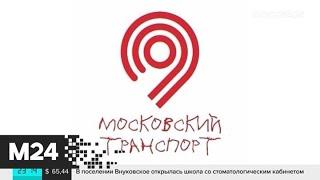"""Смотреть видео """"Доброшрифт"""" стал символом объединения и поддержки людей с ДЦП - Москва 24 онлайн"""