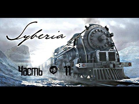 Прохождение игры Siberia (андроид) .ЧАСТЬ 11.Подпольный бизнес!