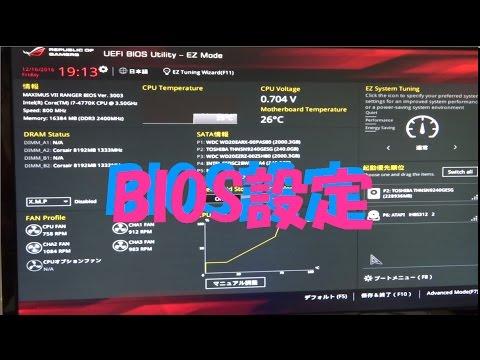 【自作PC】初心者向けBIOSの設定のしかた