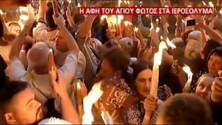 Η Αφή του Αγίου Φωτός στα Ιεροσόλυμα - MEGA ΓΕΓΟΝΟΤΑ ΚΟΣΜΟΣ