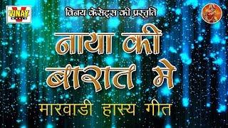 Naya Ki Barat Mian - Rajasthani Lok Geet