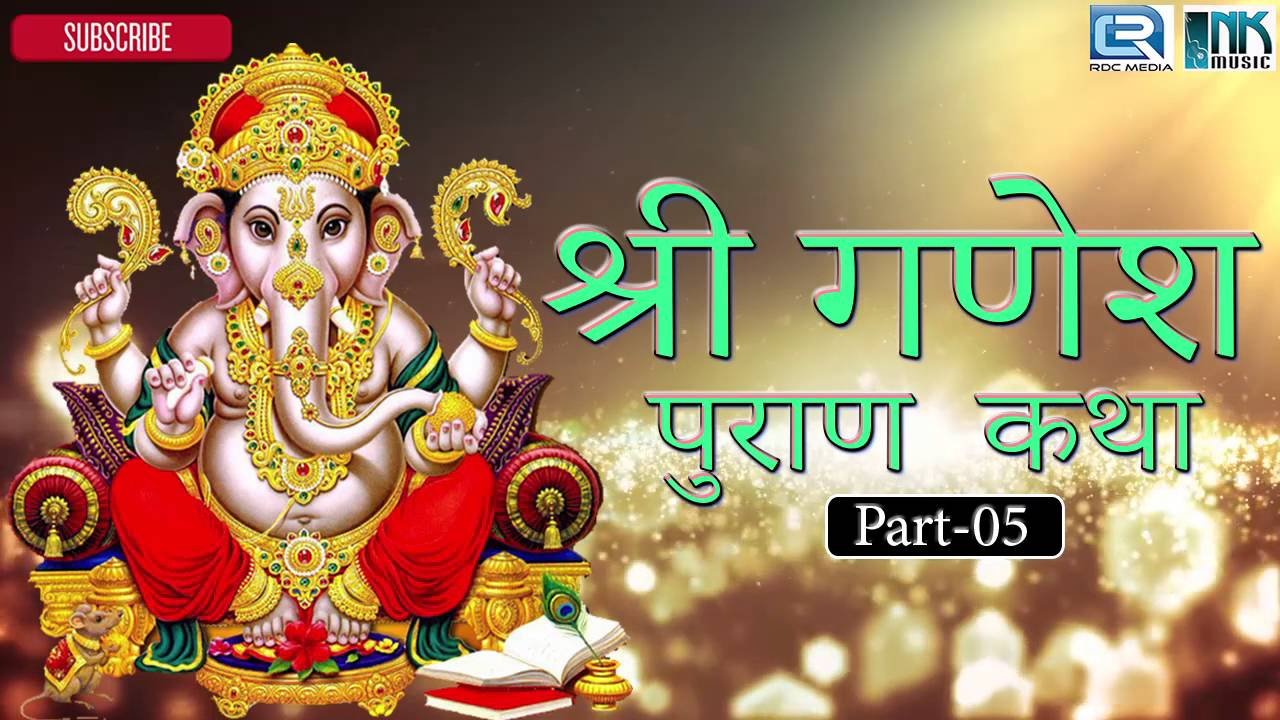 Ganesh Puran In English Pdf