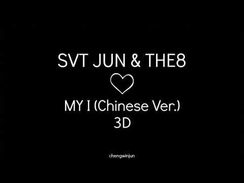SVT JUN & THE8 - MY I (Chinese Ver.) (3D Audio)