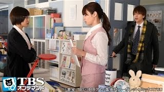 最上(三浦翔平)からデートに誘われたミチコ(深田恭子)は、そのことを同居...