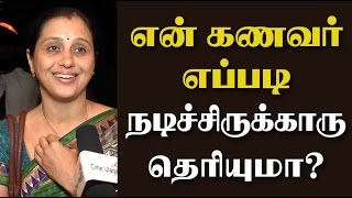 Rajakumaran Done Justice To the Character - Devayani | Kadugu Movie Premiere Show - Review