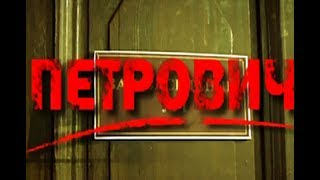Петрович. Серия 3 ✦ 22.01.2013