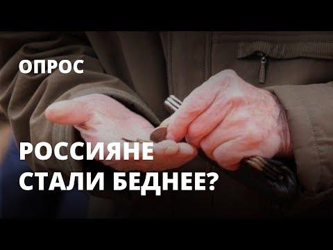 Россияне стали беднее?