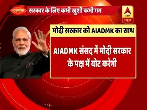 पंचनामा: अविश्वास प्रस्ताव पर मोदी सरकार के लिए कभी खुशी कभी गम, जानिए कौन है साथ,कौन है खिलाफ ? thumbnail