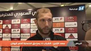 أخبار الرياضة - الفيصلي يخطف المركز الثالث والاتحاد يواصل تعثره في الدوري السعودي للمحترفين