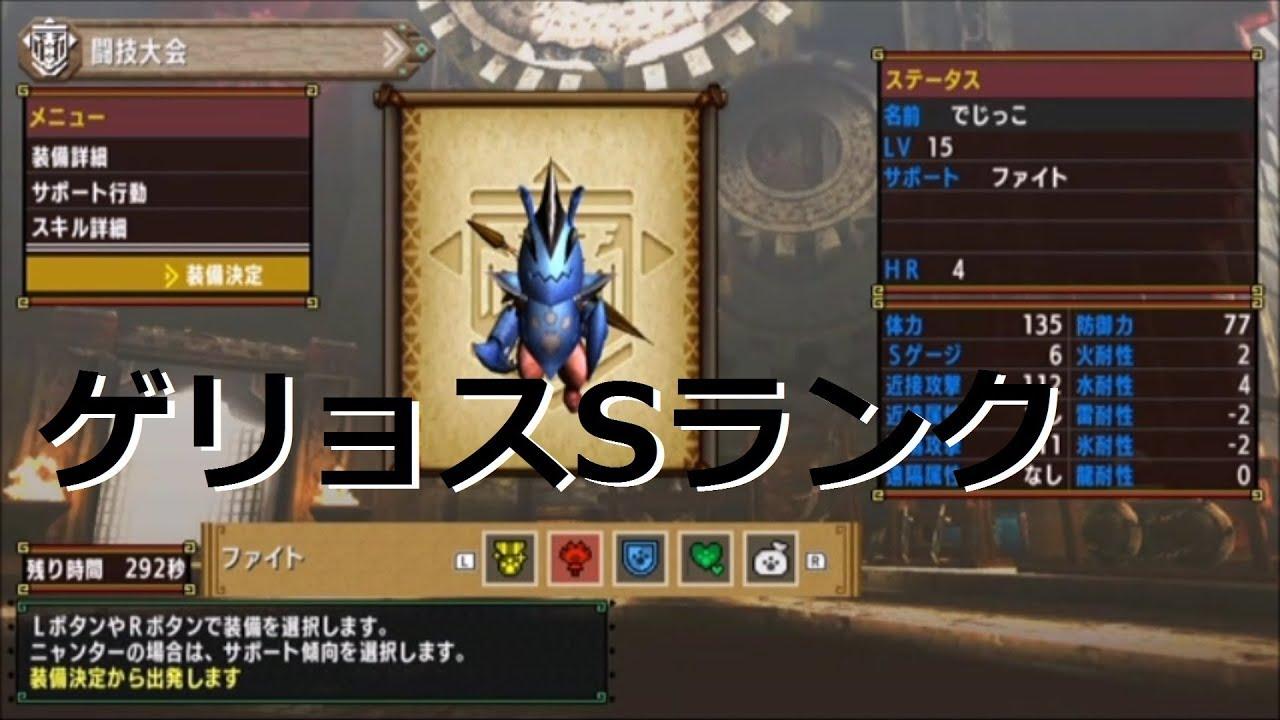 クロス 大会 ダブル モンハン 闘技