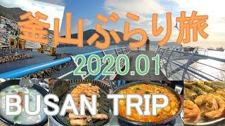 2020年の旧正月連休の後の釜山へ行ってきました!人気観光地「田浦カフ...