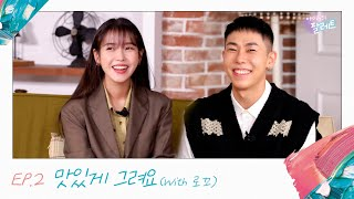[IU's Palette] Let us draw something yummy (With Loco) Ep.2