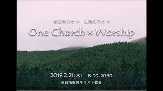 20190221 One Church × Worship - 後半 -