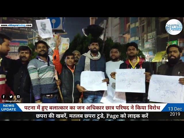 पटना में हुए बलात्कार का जन अधिकार छात्र परिषद ने किया विरोध, मुख्यमंत्री का फूंका पुतला