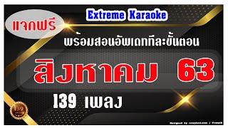 อัพเดทเพลง เดือน สิงหาคม 2563 รวม 139 เพลงฟรี  | Extreme Karaoke | สำหรับฝึกร้อง