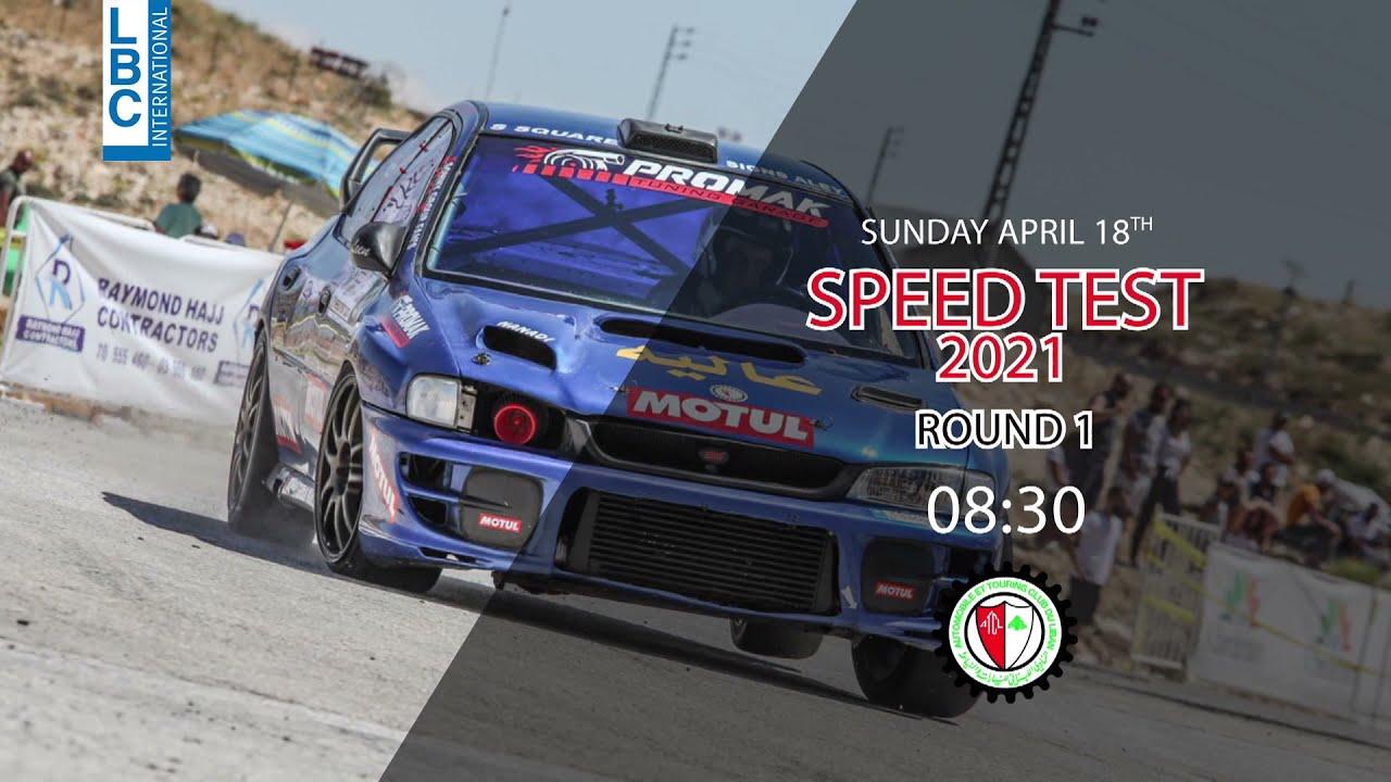 Speed Test 1 - الجولة الاولى من بطولة لبنان لسباقات السرعة 2021  - 12:59-2021 / 4 / 13