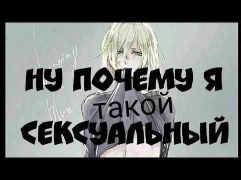 Юрий Плисецкий (яой) Плибек Юрий на льду на песню ну почему я такой сексуальный