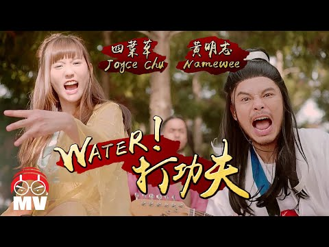Water! 打功夫! - Namewee 黄明志 + Joyce Chu 四叶草@Red People (剑侠情缘手游主题曲)