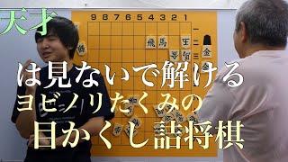 天才ヨビノリたくみは見ないで詰将棋が解ける