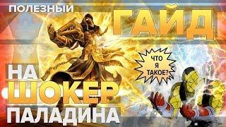 Гайд на ШОКЕР Паладина (PvP Shockadin) | World of Warcraft: Classic