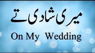 Punjabi Funny Poetry - Meri Shadi Te (Mazahiya Shayari)
