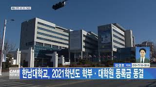 [대전뉴스] 한남대학교 2021학년도 학부 대학원 등록…