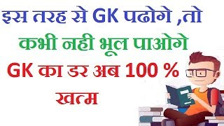 Most Important Gk question Railway,SSC CGL ,chsl 2018, CPO,bank,locopilot,group-D MTS BOOK 2018