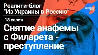 Светлана Пикта комментирует снятие анафемы с Филарета