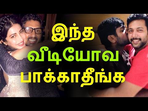 இந்த வீடீயோவ பார்க்காதீங்க | Tamil Cinema News | Kollywood News | Tamil Cinema Seithigal