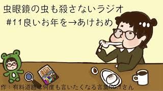 #11 良いお年を→あけおめ