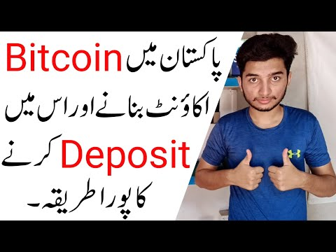 Bitcoin Account In Pakistan - Bitcoin Account Kaise Banaye - Coinbase Account