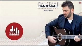 Eixa Kapote Mia Agaph Official Remix Pantelis Pantelidis