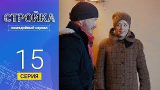 Стройка - Серия  15