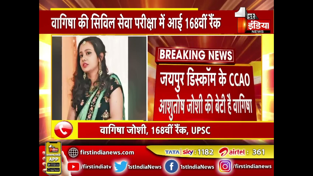 Download UPSC Result 2020: Jaipur Discom के CCAO Ashutosh Joshi की बेटी वागीषा जोशी चयनित