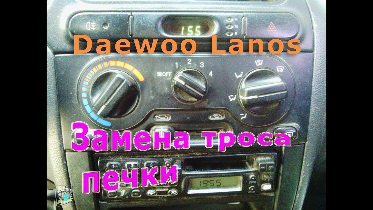 Замена троса режимов обдува печки - Daewoo Lanos 1.3c