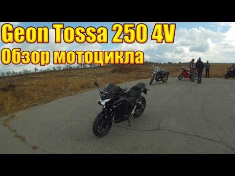 видео: geon tossa 250 4v-Обзор