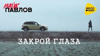 Майк Павлов -  Закрой глаза (Official Video)