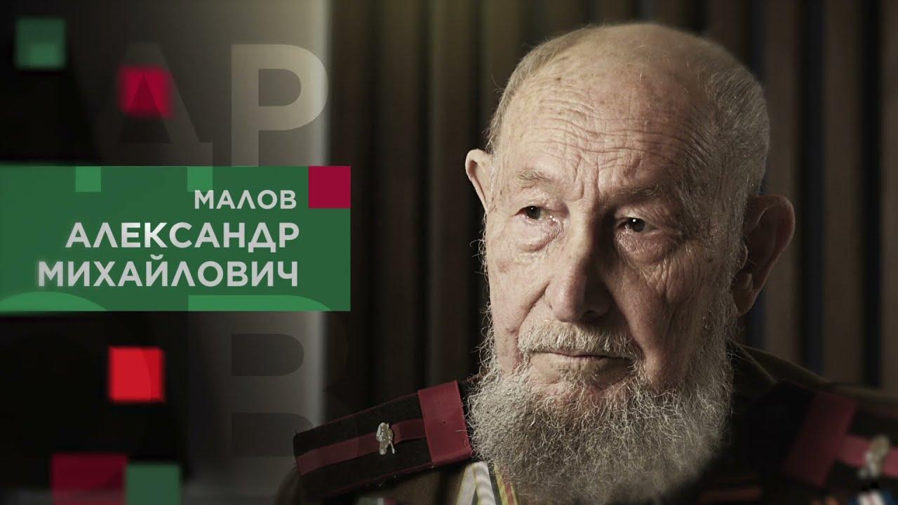 Малов Александр Михайлович