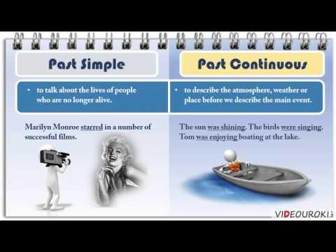 Видеоурок по английскому языку past simple и past continuous