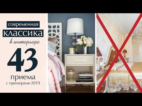 43 способа сделать современную классику даже в вашей Хрущевке - дизайн интерьера легко!