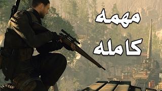 Sniper Elite 4 مهمة كاملة