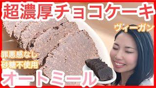 オートミールチョコレートケーキ|Misatoさんのレシピ書き起こし