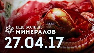 ЕБМ 27.04.17 Игровые новости [Call of Duty: WWII,Halo 5, Scorpio, Blizzard]