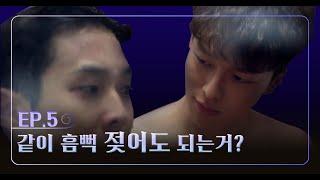 [썸남]#5화 - 같이 흠뻑 젖어도 되는거? thumbnail