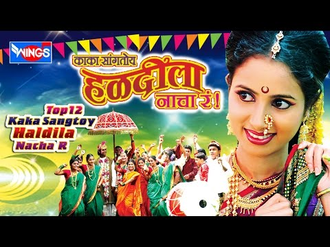 Super Hit Lagnageet - Top 12 Kaka Sangtoy Haldila Nacha R {Marriage Song-Haldigeete}
